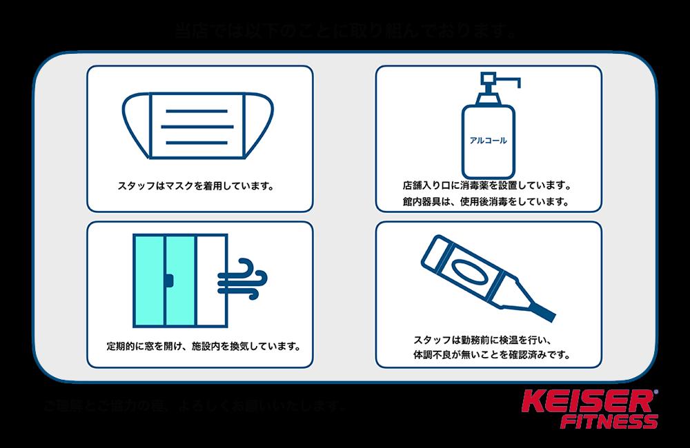 KEISER FITNESSのコロナ感染防止対策について